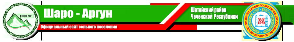 Шаро-Аргун | Администрация Шатойского района ЧР